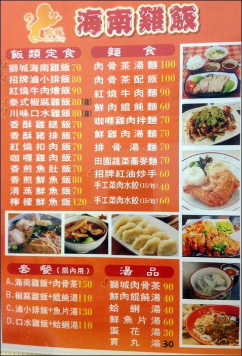 獅城海南雞飯