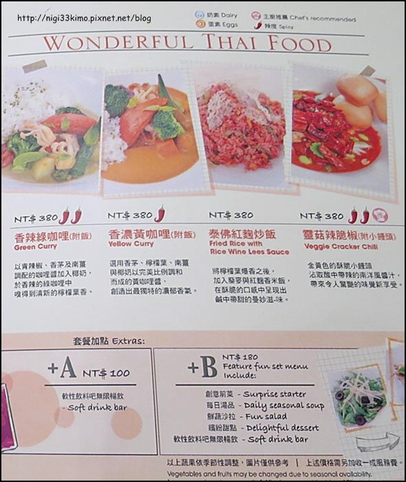 義泰蔬活食堂
