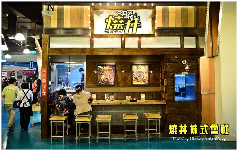 燒丼株式會社04.JPG