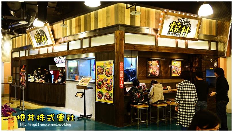 燒丼株式會社03.JPG