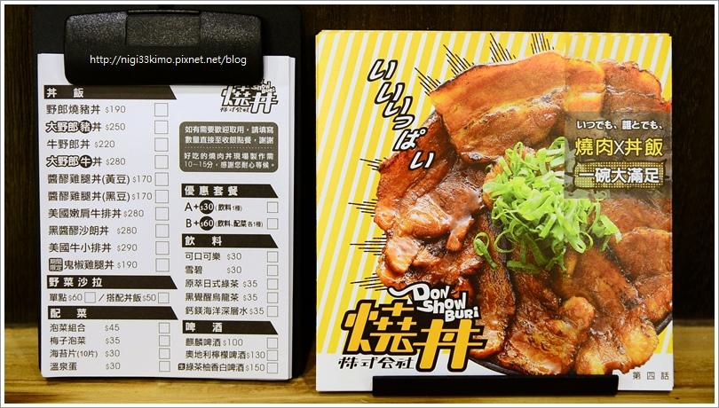 燒丼株式會社06.JPG