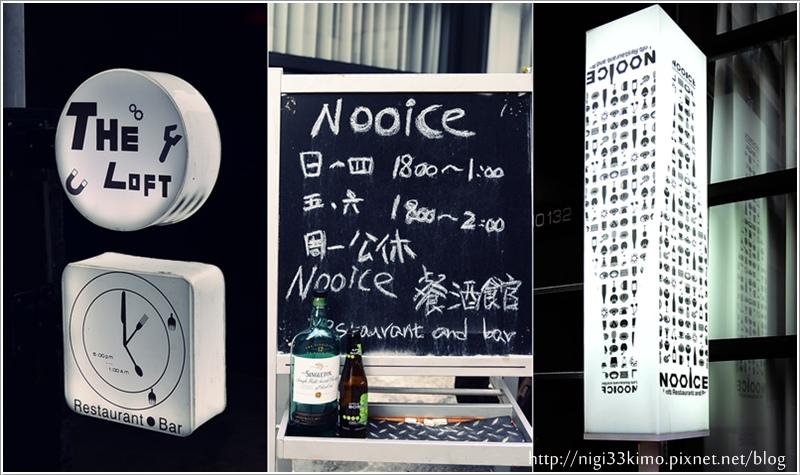 NOOICE3