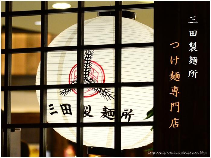 三田製麵所2