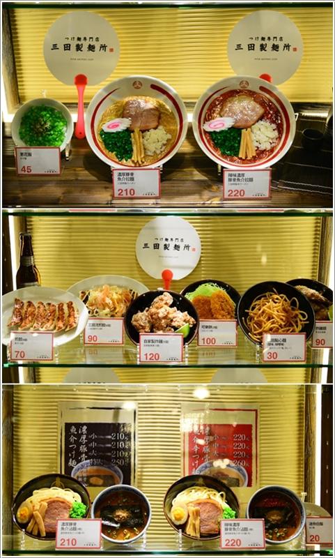 三田製麵所15