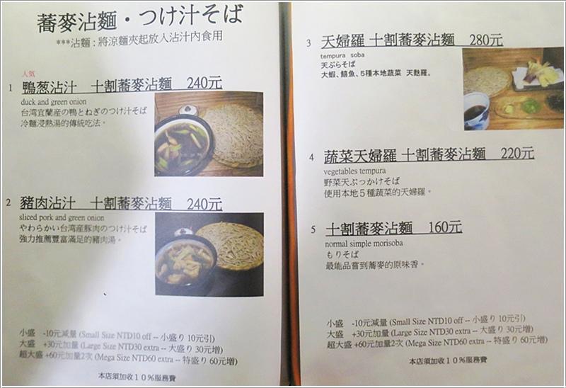 二月半そば蕎麦麺