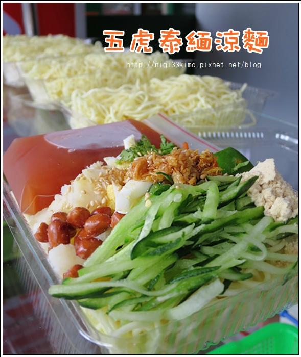 五虎涼麵2