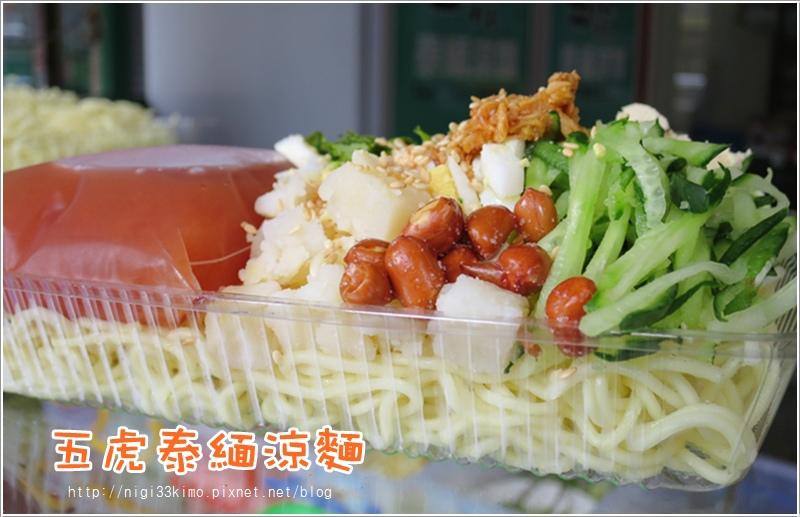 五虎涼麵3