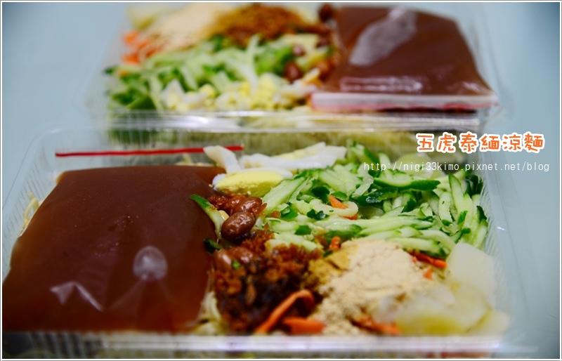五虎涼麵5