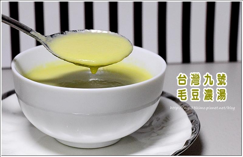 台灣九號毛豆2