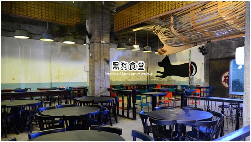 黑狗食堂2.JPG