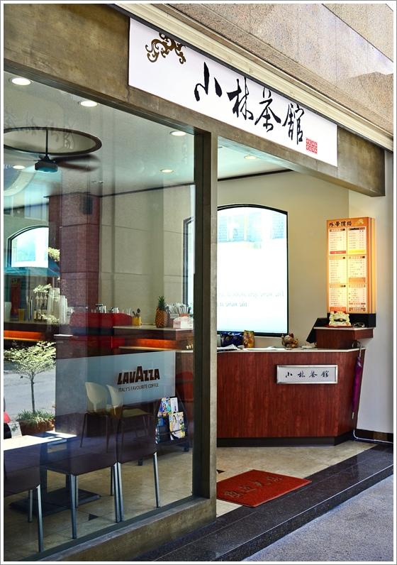 小林茶館02.JPG