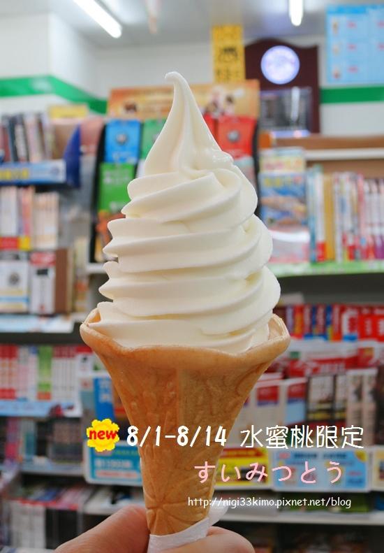 全家水蜜桃霜淇淋