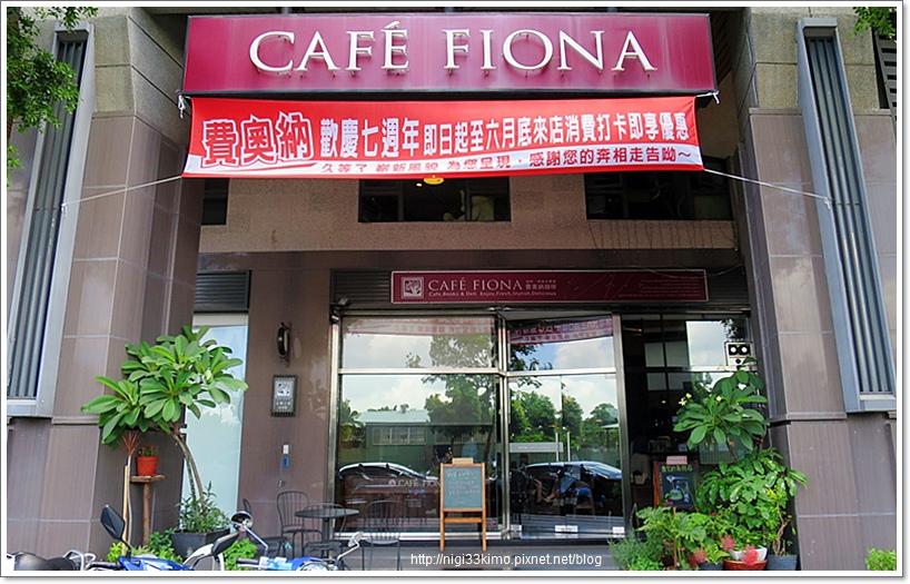 費奧納FIONA_02.JPG