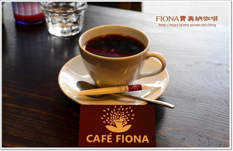 費奧納FIONA_14.JPG