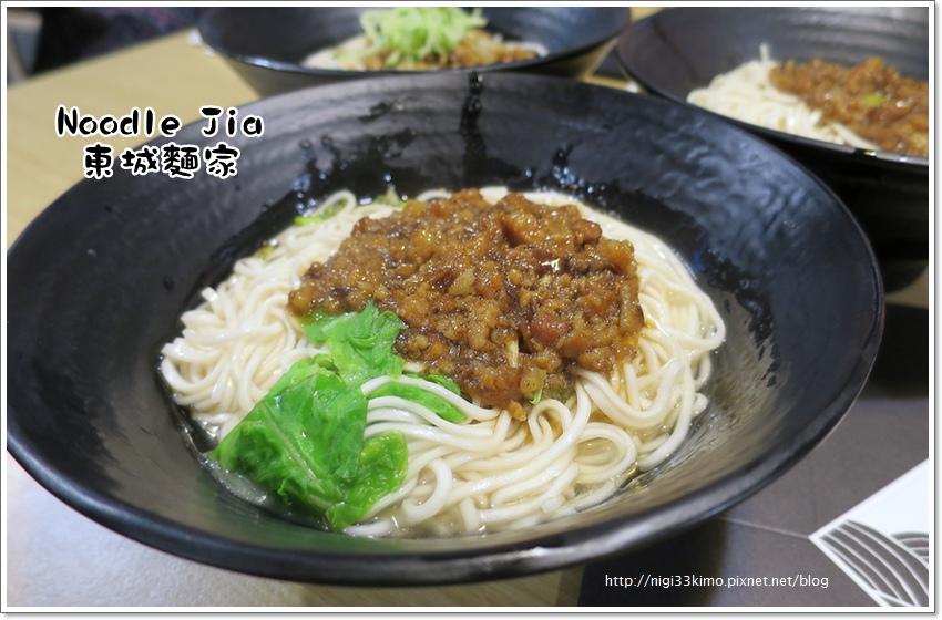 東城麵家09.JPG