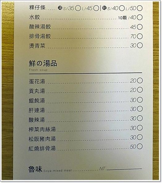 東城麵家19.JPG