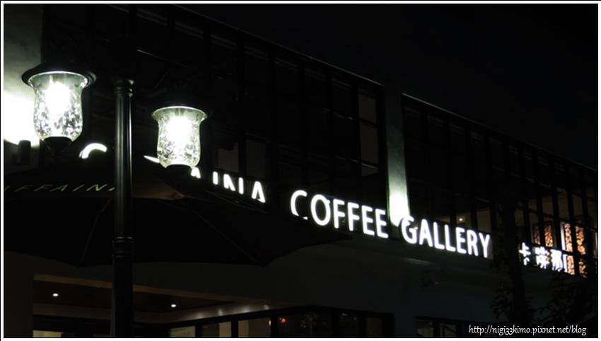卡啡那10