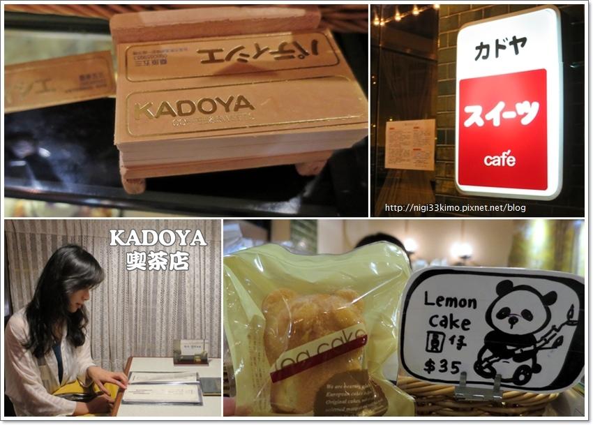 KADOYA CAFE 12.jpg