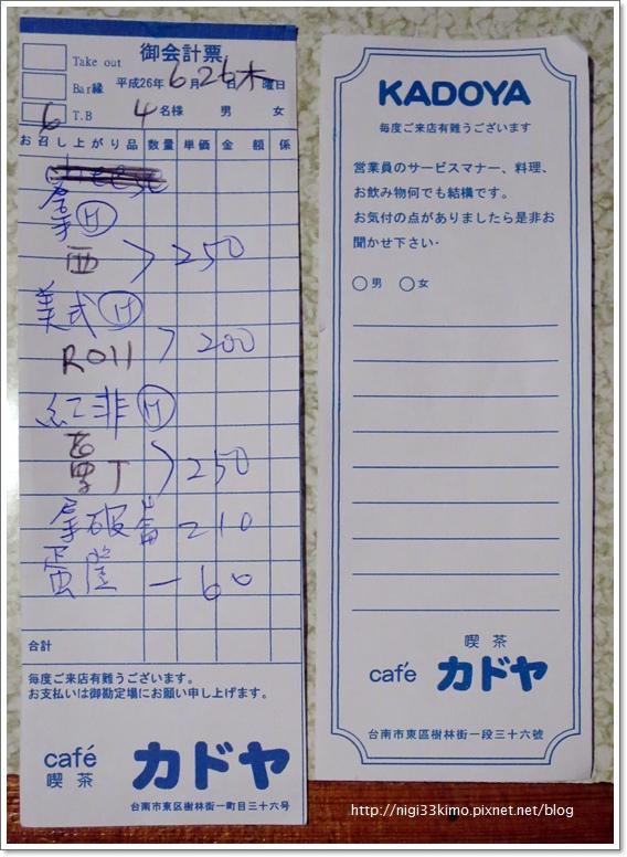 KADOYA CAFE 18.JPG