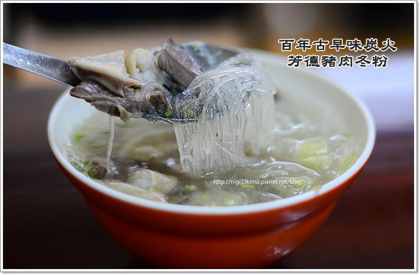 芳德豬肉冬粉01.JPG