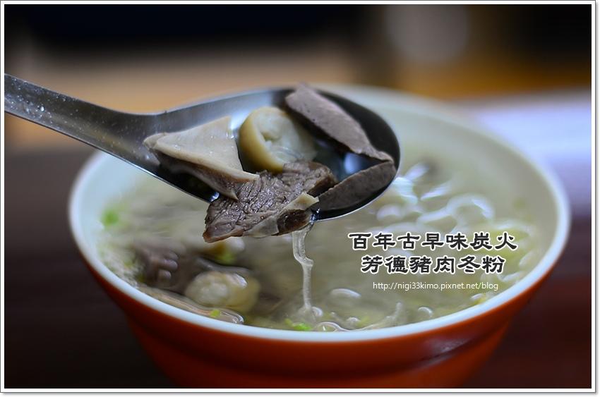 芳德豬肉冬粉02.JPG