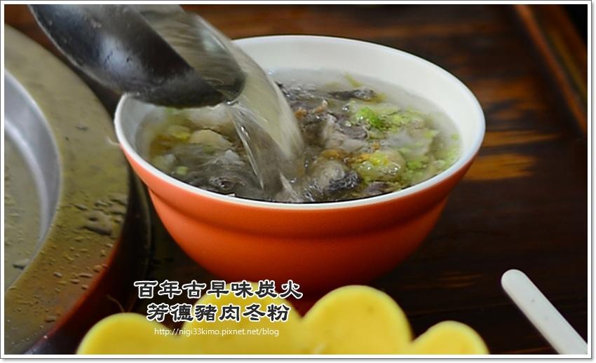 芳德豬肉冬粉03.JPG