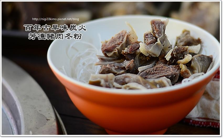 芳德豬肉冬粉04.JPG