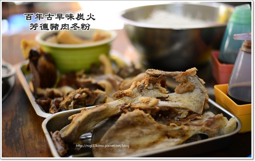芳德豬肉冬粉11.JPG