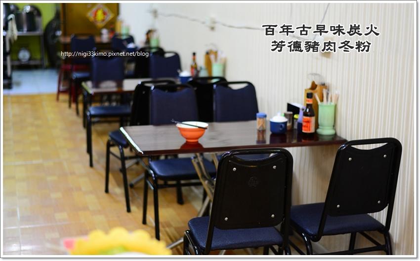 芳德豬肉冬粉12.JPG