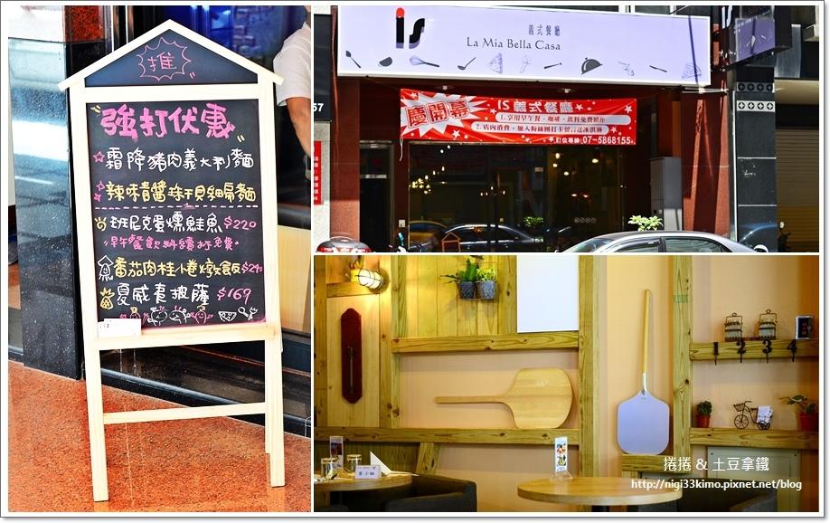 IS義式餐廳06.jpg