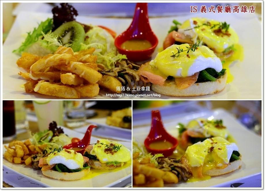 IS義式餐廳13.jpg