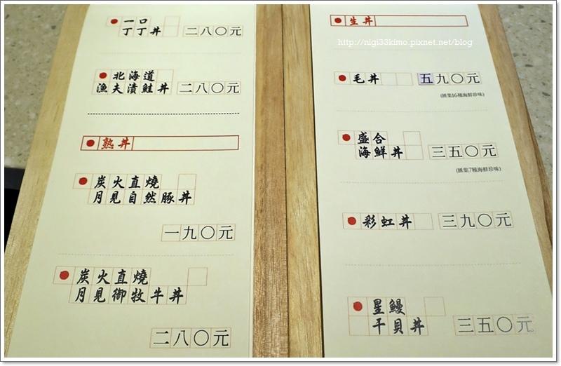 毛丼17.JPG