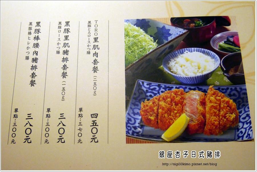 銀座杏子日式豬排15