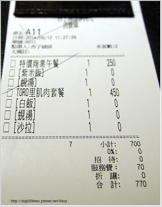 銀座杏子日式豬排16