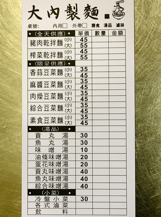 大內製麵05.JPG