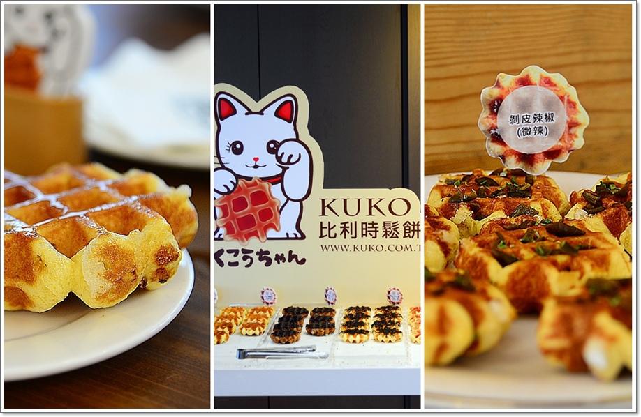 KUKO比利時鬆餅16.jpg