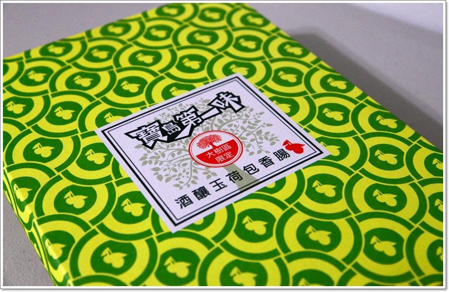 酒釀玉荷包香腸01