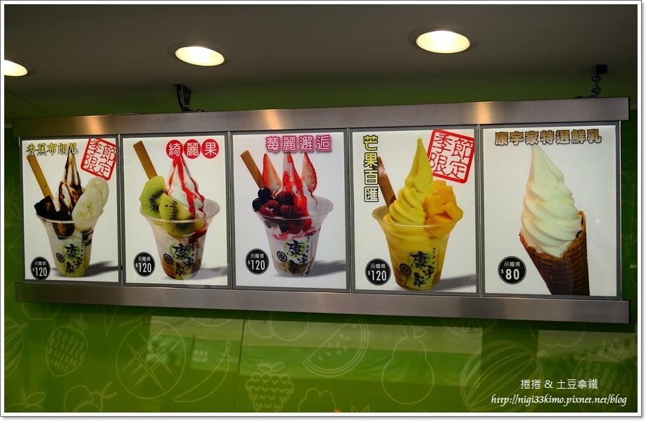 康宇家霜淇淋04.JPG