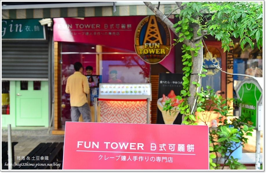 可麗餅Fun Tower05.JPG