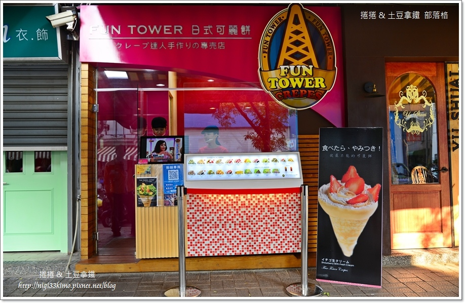 可麗餅Fun Tower06.JPG
