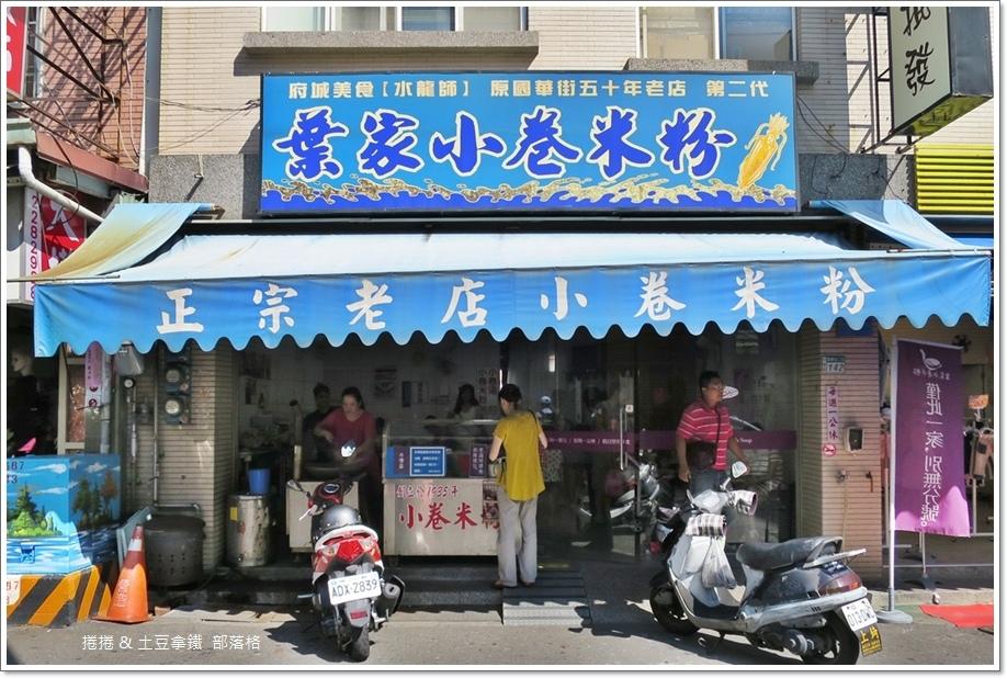 葉家小捲米粉01.JPG