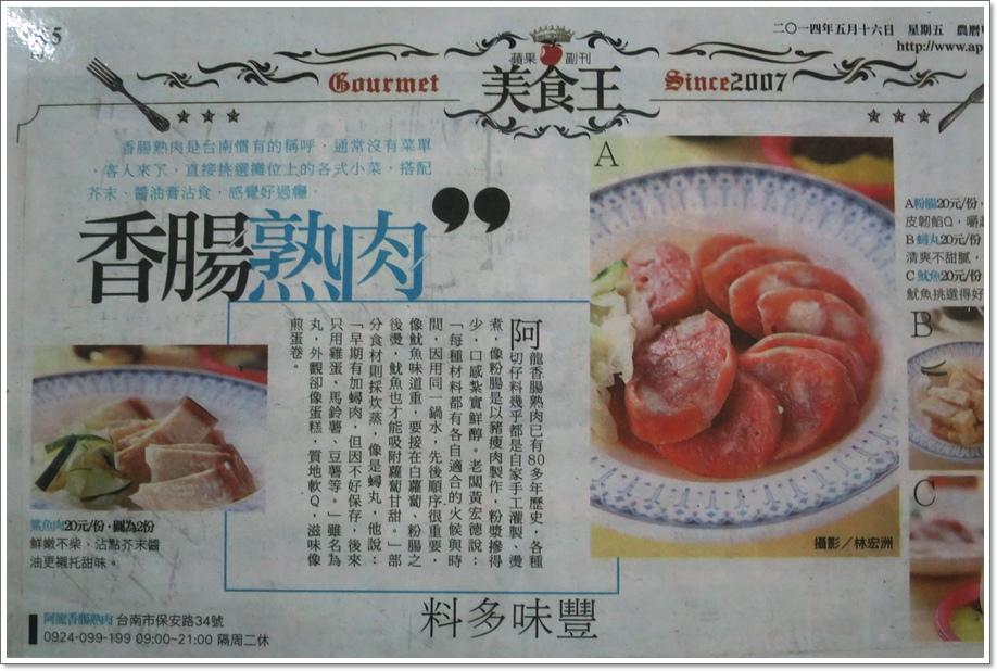 保安路香腸熟肉09.JPG