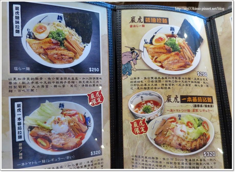 麵屋武藏巖虎店9