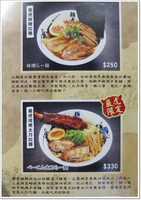 麵屋武藏巖虎店10