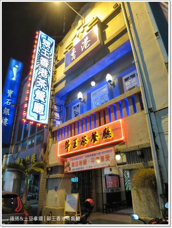 翠王香港茶餐廳