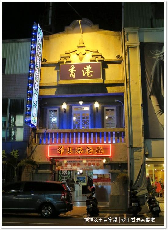 翠王香港茶餐廳1