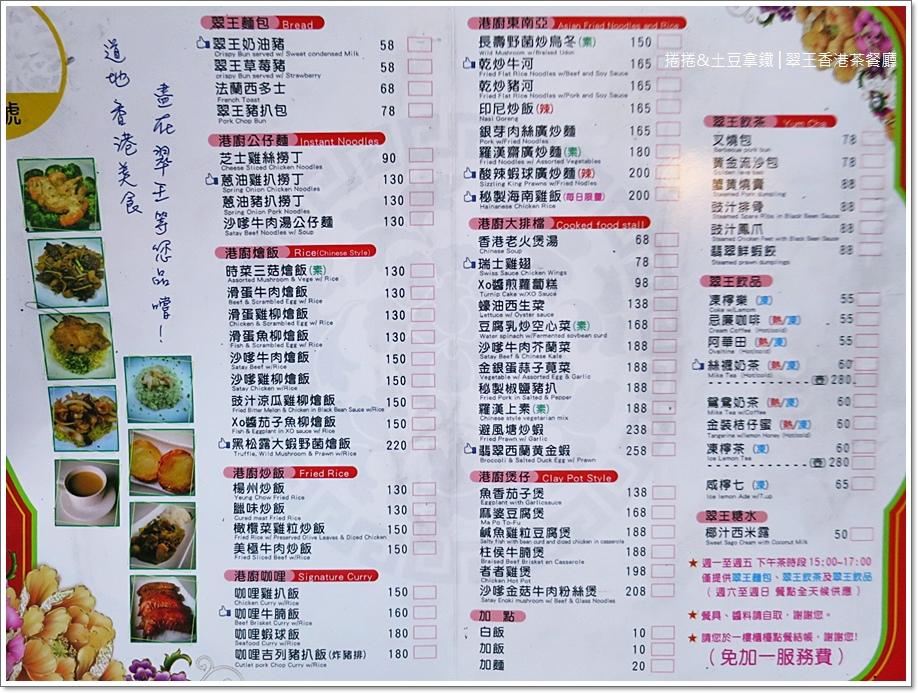 翠王香港茶餐廳2