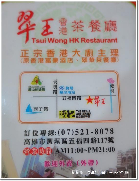 翠王香港茶餐廳12