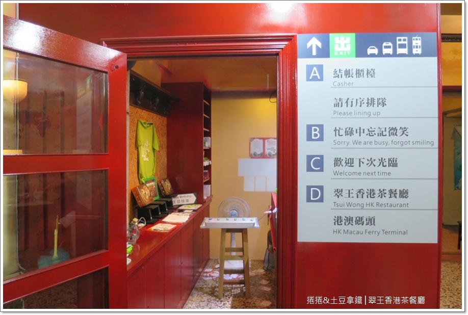 翠王香港茶餐廳13