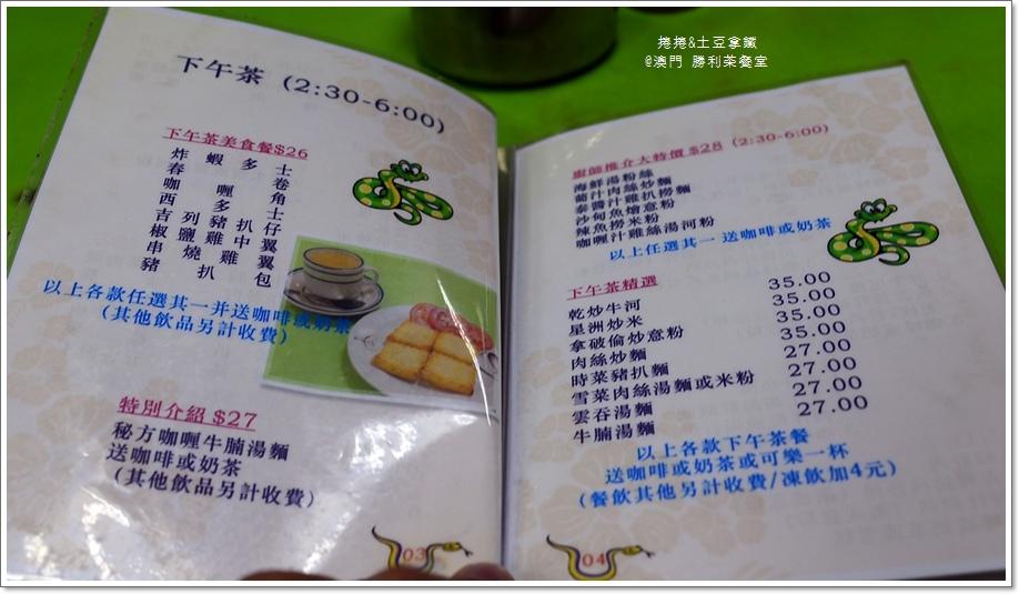 勝利茶餐室04.JPG
